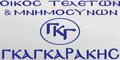 ΓΚΑΓΚΑΡΑΚΗΣ Γ. ΚΩΝ/ΝΟΣ