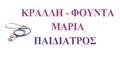 ΚΡΑΛΛΗ - ΦΟΥΝΤΑ ΜΑΡΙΑ