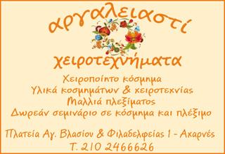 ΑΡΓΑΛΕΙΑΣΤΙ