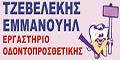 ΤΖΕΒΕΛΕΚΗΣ ΕΜΜΑΝΟΥΗΛ