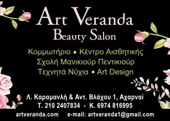 ART VERANDA