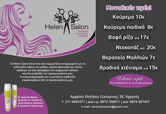 HELEN SALON