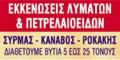 ΣΥΡΜΑΣ - ΚΑΝΑΒΟΣ - ΡΟΚΑΚΗΣ