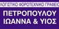 ΠΕΤΡΟΠΟΥΛΟΥ ΙΩΑΝΝΑ & ΥΙΟΣ