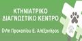 ΚΤΗΝΙΑΤΡΙΚΟ ΔΙΑΓΝΩΣΤΙΚΟ ΚΕΝΤΡΟ