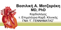 ΜΑΤΖΑΡΑΚΗ Α. ΒΑΣΙΛΙΚΗ MD, PhD